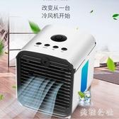 220V迷你冷風機寢室微型空調冷氣小便攜式學生宿舍小風扇家用制冷CC3146『美鞋公社』
