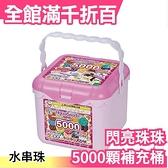 【 AQ-S77】日本 EPOCH 創意 DIY 夢幻星星水串珠補充包 閃亮珠珠 5000顆補充桶【小福部屋】