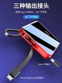 行動電源 20000毫安自帶線充電寶超薄小巧便攜型迷你大容量閃快充手機專用可愛創意