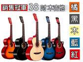 【奇歌】送調音器+吉他老師教學光碟+全配►38吋 民謠吉他 木吉他 吉他 五色任選