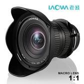 【震博】LAOWA老蛙 15mmF4 MACRO 1:1超廣角微距鏡頭 (E接環;公司貨)