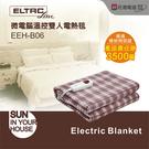 ELTAC歐頓 微電腦溫控(雙人)電熱毯 EEH-B06【可洗衣機清洗 高品質】