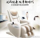 順鼎電動按摩椅家用全自動全身按摩墊智慧頸椎按摩器老人椅子沙發QM 美芭
