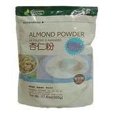 【健康時代】杏仁粉(無糖) x1袋(500g/袋) ~100%天然