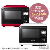 【配件王】日本代購 SHARP 夏普 AX-AS400 水波爐 烤箱 加熱 水蒸汽 26L 蒸氣 料理