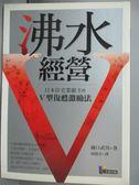 【書寶二手書T1/財經企管_IHW】沸水經營-日本住宅霸主的V型復甦激勵法_何啟宏