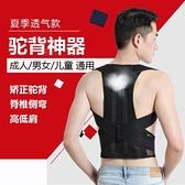 矯正帶 駝背矯正器男女專用糾正背部肩膀矯姿帶神器隱形背帶防駝背矯正帶  芊墨左岸 上新