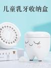 乳牙盒 創意兒童乳牙盒可愛牙齒收納盒寶寶胎毛收藏盒男孩女孩牙齒保存盒 嬡孕哺