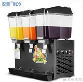 商用果汁機 冷飲機 飲料機 三缸冷熱兩用奶茶機 攪拌 噴淋 沖浪igo  酷男精品館