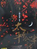 【書寶二手書T4/武俠小說_OGO】太平裂碑記(卷一)-烽火長安_楚國
