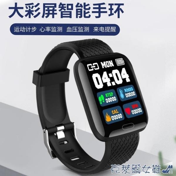 智慧手環 116plus智慧手環彩屏D13心率睡眠監測運動計步USB直充禮品 快速出貨