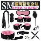 情趣用品 送潤滑液 超優質SM組合包 虐戀精品 CICILY-束縛遊戲 粉紅泡泡 SM情趣11件 激情組-黑粉