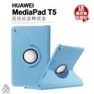 贈保護貼 華為 MediaPad T5 10.1吋 平板 旋轉 皮套 荔枝紋 皮革 側翻掀蓋 支架 保護套 贈觸控筆