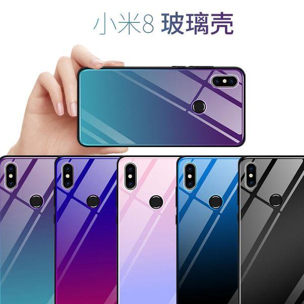 小米8 炫彩 極光色 手機殼 鏡面 玻璃殼 全包 防摔 鏡頭保護 手機套 9H鋼化玻璃 後蓋 漸變撞色