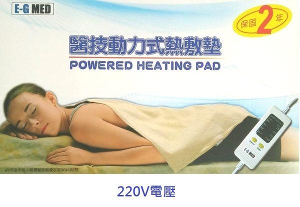 醫技  動力式熱敷墊 (未滅菌) 14 X 27 吋 【腰背部/大面積 】220V電壓-熱敷墊/濕熱電毯