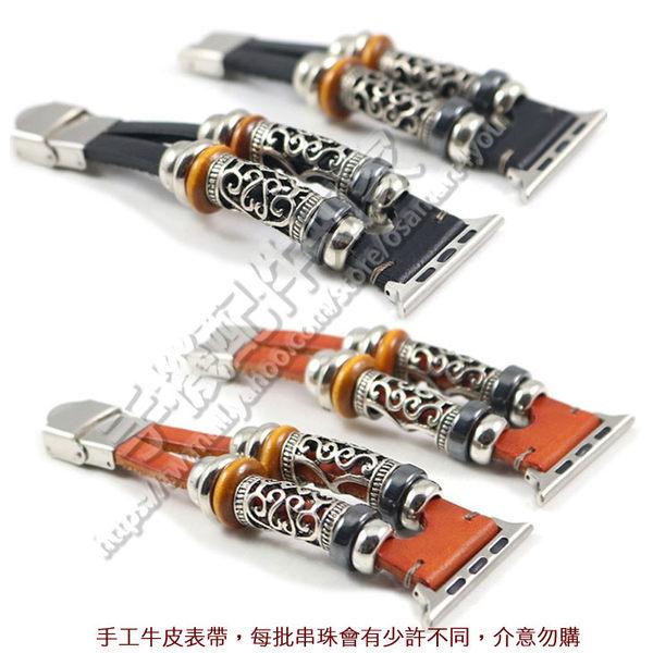 【民族風格】Apple Watch 38mm/42mm Series 1/2/3 智慧手錶帶扣錶帶/替換式/有附連接器 -ZW
