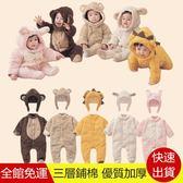 嬰兒長袖兔裝 嬰兒連身衣冬季加厚保暖鋪棉衣服0-1歲男女寶寶外出新生兒秋冬裝