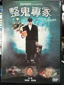 影音專賣店-P07-358-正版DVD-華語【整鬼專家】-周星馳 莫文蔚