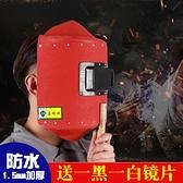 嘉舒特紅鋼紙板電焊工面罩手把帽子面具加厚防火星手持焊接面罩 【全館免運】