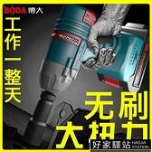 博大無刷電動扳手鋰電架子工沖擊扳手電動風炮充電汽修木工電板手