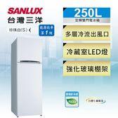 SANLUX台灣三洋【SR-C250B1】250公升雙門冰箱