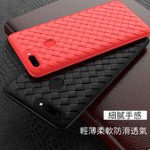OPPO R15 編織皮紋散熱全包手機殼 編織皮紋保護套 防汗 防指紋 透氣 抗震 手機保護殼