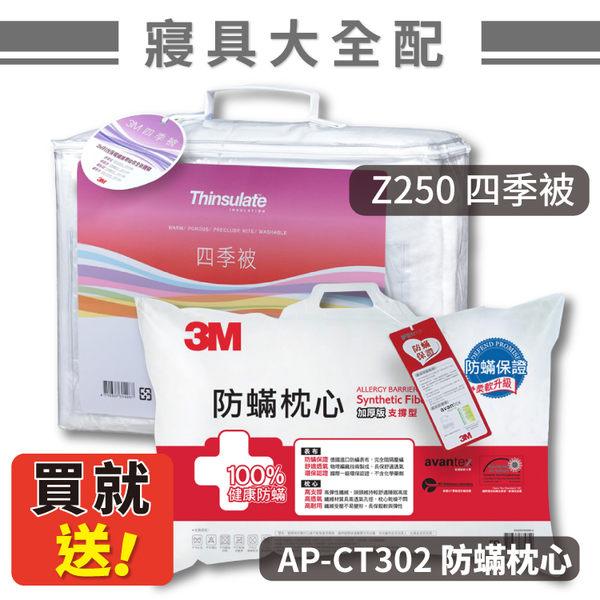 【熱銷專區】3M Z250 四季被 雙人標準+1入AP-CT302 加厚防蟎枕心 被子/毯子/棉被/寢具/床具/枕頭/抱枕