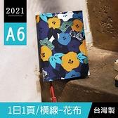 珠友 BC-50473 2021年 A6/50K 日誌/橫線1日1頁/日記手帳/日計劃/手札行事曆-花布