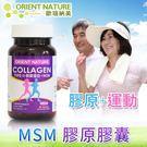 《歐瑞納美》歐瑞納美MSM二型膠原蛋白膠...