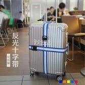 出國旅游用品旅行李箱拉乾箱捆箱帶捆綁帶托運行李加固十字打包帶   卡菲婭
