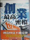 【書寶二手書T1/行銷_GPT】創業最高密檔—世界商戰_趙鐵伶