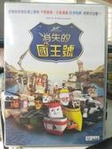 挖寶二手片-P17-324-正版DVD-動畫【消失的國王號】-國語發音(直購價)