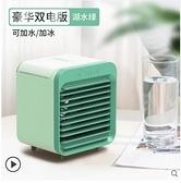 水冷扇 冰霧空調扇usb水冷小風扇迷你靜音電動風扇便攜式制冷神器 晶彩 99免運