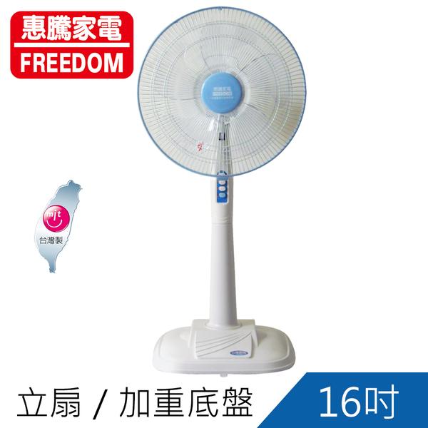 惠騰16吋立扇/涼風扇/電扇*加重底板*(FR-1619)