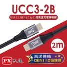 PX大通UCC3-2B USB3.1 Gen1 Type-C-to-USB-C Type-C 2M閃充快充2米充電傳輸線