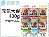 ☆寵愛家☆超取限10罐☆元氣犬罐400g .
