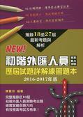 (二手書)初階外匯人員測驗歷屆試題詳解練習題本(2016-2017年版)