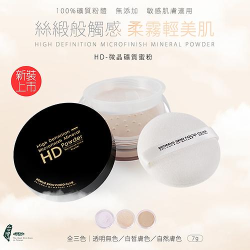 Momus HD 微晶礦質蜜粉 7g 透明/白皙/自然【BG Shop】3款可選