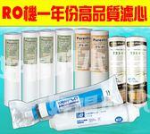 【好喝的水】KEMFLO一年份高品質RO濾心(含50G RO膜) 10支/組 溢泰出品