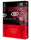 瀕死之眼(十週年紀念版)【城邦讀書花園】