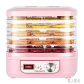 220v小型廚房幹果機食品烘幹機水果蔬菜寵物肉幹風幹家用脫水機CY2508『麗人雅苑』