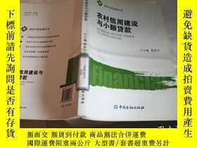 二手書博民逛書店罕見農村信用建設與小額貸款Y308597 張轉方 中國金融出版社