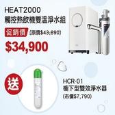 【贈原廠基本安裝】【3M】 HEAT2000 高效能櫥下加熱器-最新觸控龍頭 搭載S004 雙道組淨水器