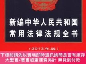 簡體書-十日到貨 R3YY【新編中華人民共和國常用法律法規全書(2013年版)】 9787509341483 中