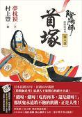 陰陽師(8):首塚-繪本小說(二版)