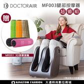 加送3D按摩滾輪 DOCTOR AIR MF-003 MF003 3D 立體 腿部 按摩器 紓壓 按摩 公司貨