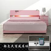 床架 機能附插座設計 粉色民宿風雙人5尺床組-床頭+床底雙件組(CF1)【H&D DESIGN】