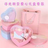 韓版少女心禮盒精美生日禮物盒裝口紅包裝盒空盒創意愛心形禮品盒 芊惠衣屋