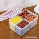 4L分格保鮮盒手提塑料密封儲物干貨儲藏收納盒雜糧罐米桶多色可選