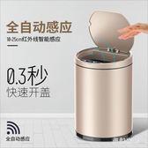 220V 分類智能垃圾桶臥室家用客廳衛生間廚房辦公創意自動感應帶蓋大號 qf24706【pink領袖衣社】